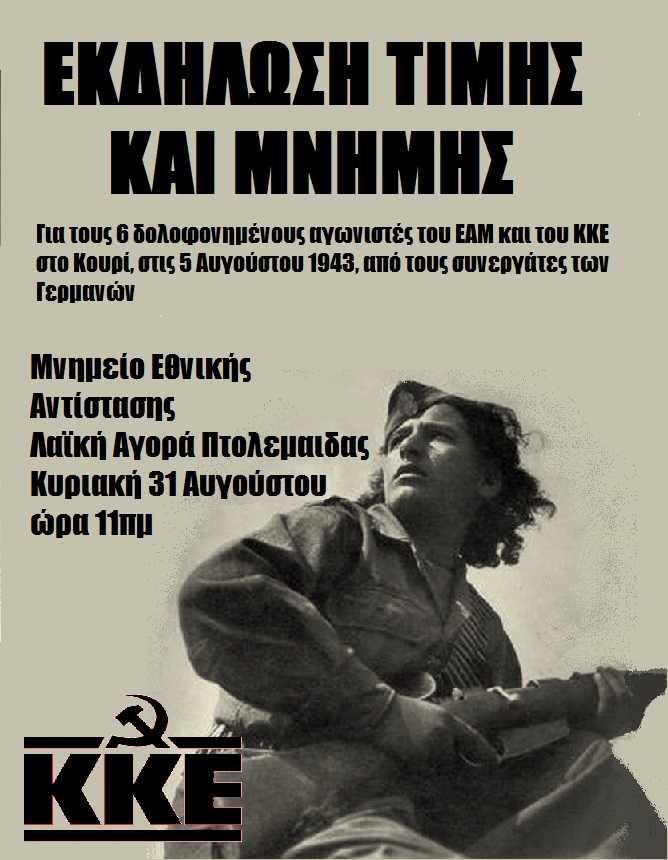 ΚΚΕ: Εκδήλωση τιμής και μνήμης για τους δολοφονημένους αγωνιστές ΕΑΜ και του ΚΚΕ στο Κουρί στις 5 Αυγούστου 1943 από τους συνεργάτες των Γερμανών