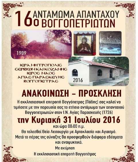 16o ΑΝΤΑΜΩΜΑ ΑΠΑΝΤΑΧΟΥ ΒΟΓΓΟΠΕΤΡΙΩΤΩΝ