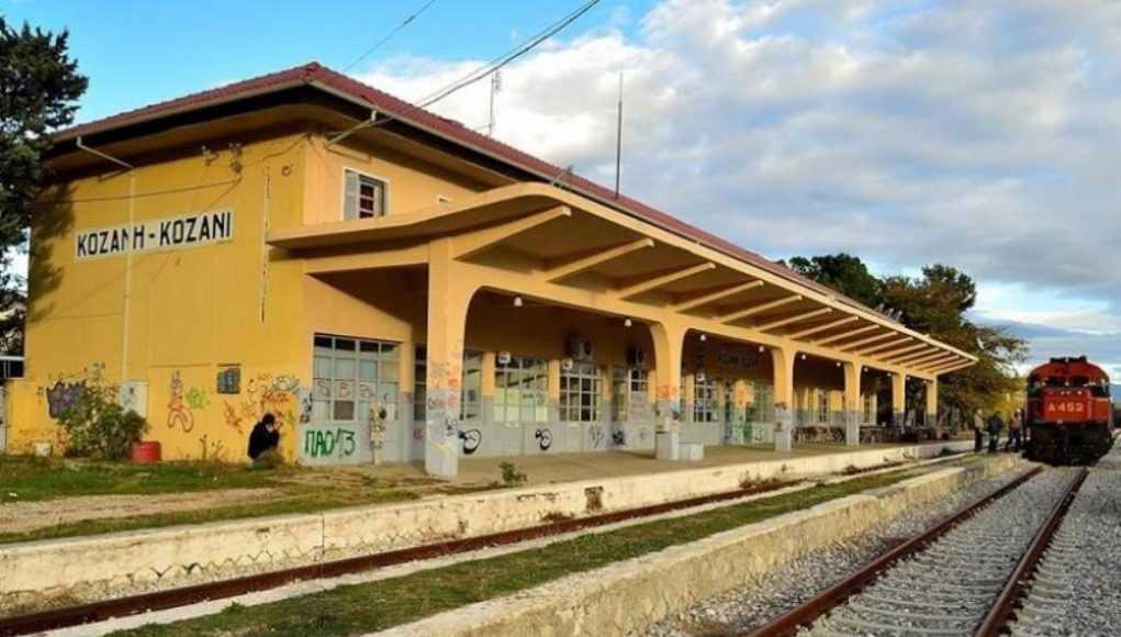 Αναπλάθεται η περιοχή σταθμού ΟΣΕ Κοζάνης. Προκήρυξη αρχιτεκτονικού σταθμού