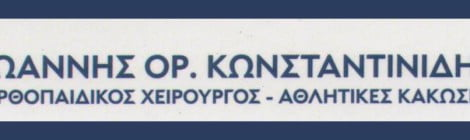 Ορθοπαιδικός Χειρουργός Αθλητικές Κακώσεις Ιωάννης Κωνσταντινίδης Κοζάνη