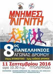 Mnimes Ligniti 2016