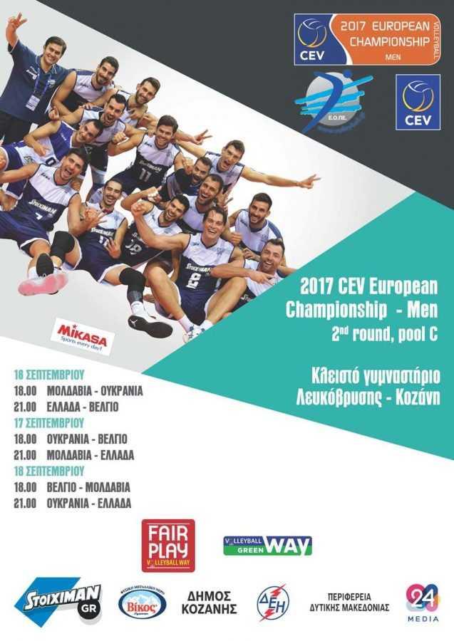 Προκριματικά Ευρωπαϊκού Πρωταθλήματος 2017: Οι αγώνες της Εθνικής Ελλάδας