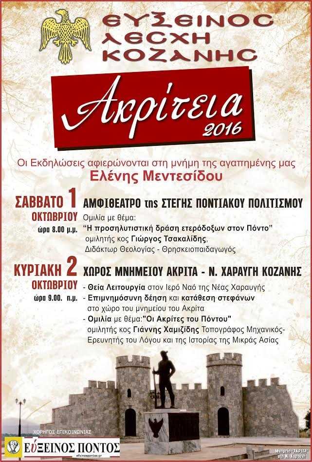 «Ακρίτεια 2016» από την Εύξεινο Λέσχη Κοζάνης