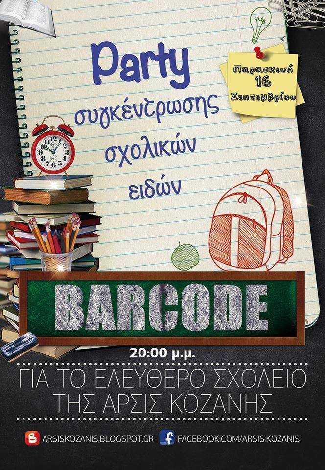 ΑΡΣΙΣ Κοζάνης: Party…συγκέντρωσης σχολικών ειδών_Barcode Vol2