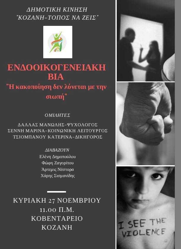 Εκδήλωση για την ενδοοικογενειακή βία, Κυριακή 27 Νοεμβρίου  στο Κοβεντάρειο, από τη Δημοτική Κίνηση -