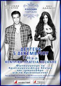 poster-myronas-ivi