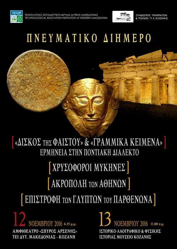 Πανελλήνιο πρωτάθλημα Χαλκίδας & 22nd Croatia Open 2016 – Η Μακεδονική δύναμη Κοζάνης θα δώσει και φέτος το παρόν στο διεθνές πρωτάθλημα της Κροατίας