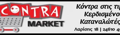 """""""CONTRA"""" Market"""