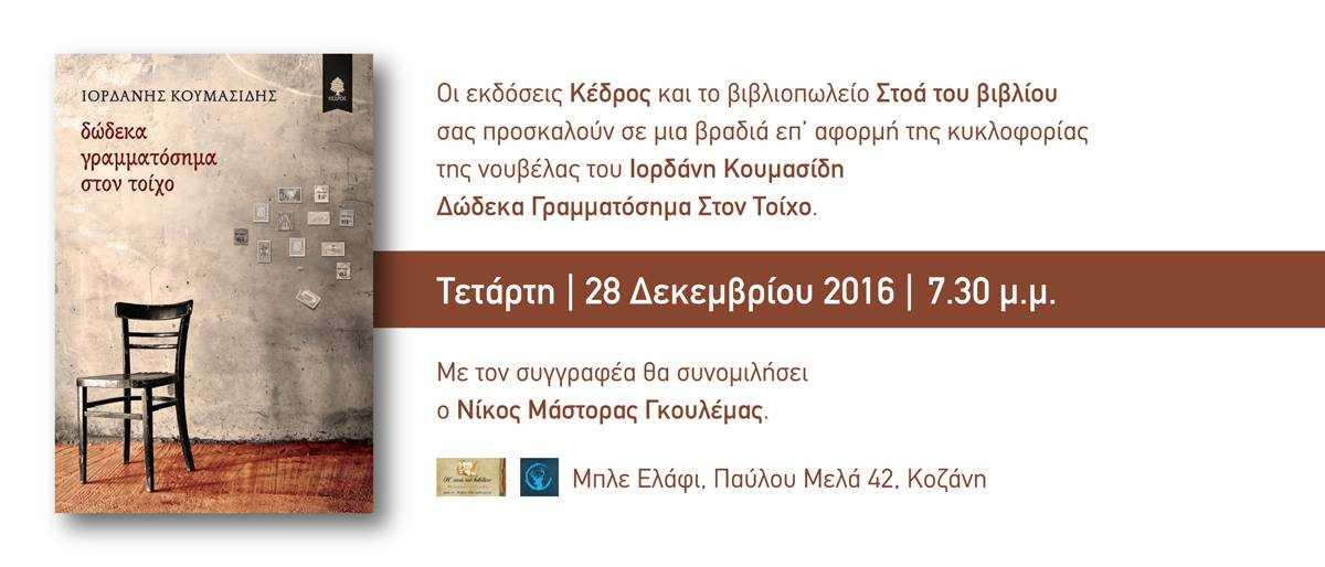Παρουσίαση βιβλίου στην Κοζάνη
