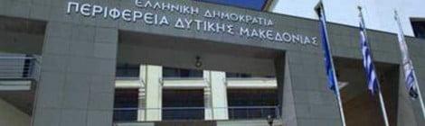 15η  συνεδρίαση της Οικονομικής Επιτροπής της Περιφέρειας Δυτικής Μακεδονίας