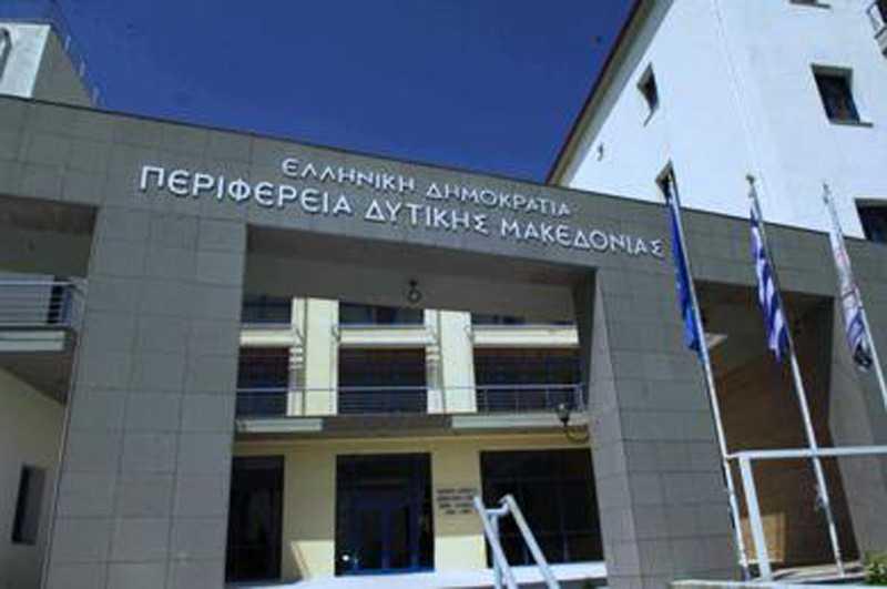 50η Συνεδρίαση της Οικονομικής Επιτροπής της Περιφέρειας Δυτικής Μακεδονίας