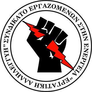 ΚΑΛΕΣΜΑ ΣΕ ΕΚΛΟΓΟΑΠΟΛΟΓΙΣΤΙΚΗ ΣΥΝΕΛΕΥΣΗ  του ΣΕΕΝ «Εργατική Αλληλεγγύη»