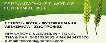 ΓΕΩΠΟΝΟΣ ΖΕΡΒΑΝΤΑΡΙΔΗΣ