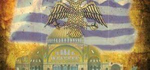Υπέρ Πίστεως και Πατρίδος 1453-1821