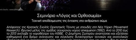 ΔΗ.ΠΕ.ΘΕ. ΚΟΖΑΝΗΣ – Ο ΔΗΜΗΤΡΗΣ ΣΩΤΗΡΙΟΥ ΕΠΑΝΑΛΑΜΒΑΝΕΙ ΤΟ ΣΕΜΙΝΑΡΙΟ «ΛΟΓΟΣ ΚΑΙ ΟΡΘΟΣΩΜΙΑ»