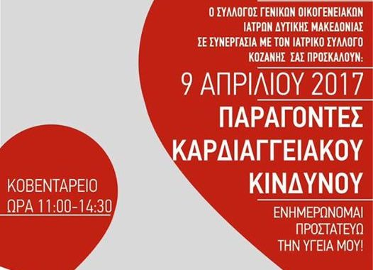 """Ημερίδα """"Παράγοντες καρδιαγγειακού κινδύνου - ενημερώνομαι προστατεύω την υγεία μου""""  9/4 στην Κοζάνη"""