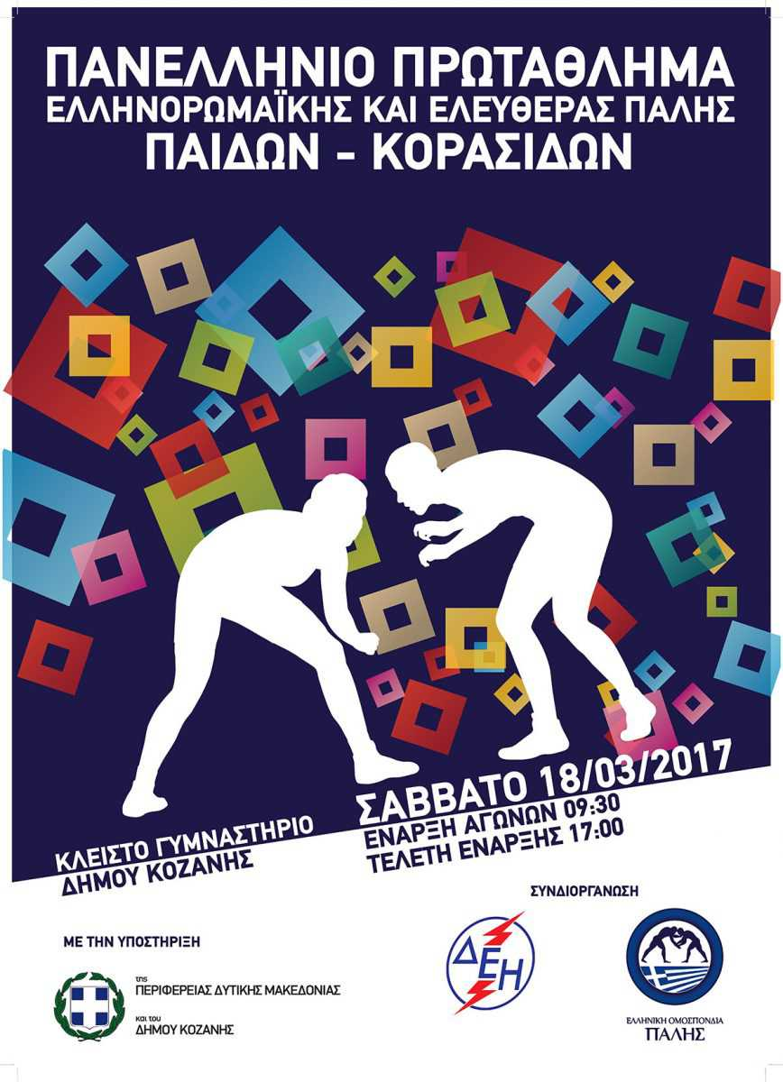 Δήμος Κοζάνης: Η Κοζάνη αγαπά τον αθλητισμό- Δύο σπουδαίες  αθλητικές διοργανώσεις την Παρασκευή και το Σάββατο