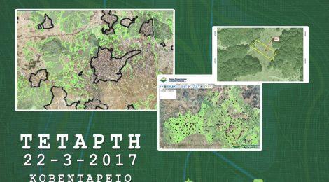 Ενημερωτική ημερίδα για την ανάρτηση δασικών χαρτών και τη διαδικασία υποβολής αντιρρήσεων
