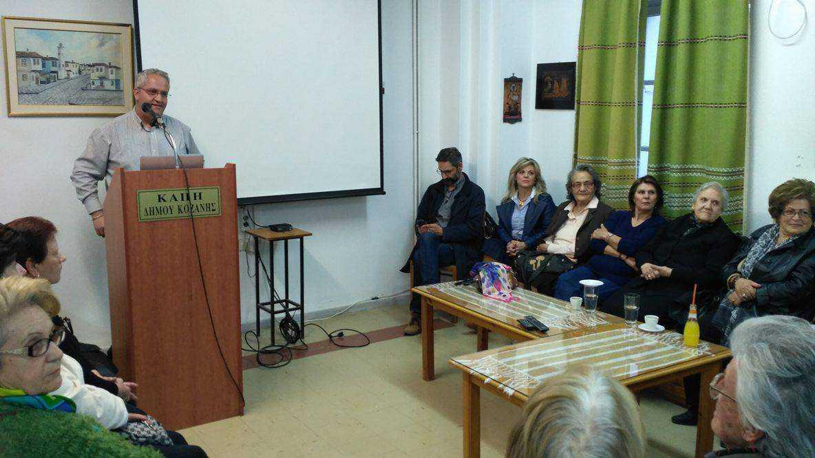 Με μεγάλη συμμετοχή η ενημερωτική εκδήλωση του Δήμου Κοζάνης για την Ανάρτηση Δασικών Χαρτών και την διαδικασία υποβολής αντιρρήσεων