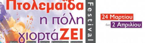 Έκθεση: Το Μουσείο ΓιορτάΖΕΙ Παλαιοντολογικό Ιστορικό Μουσείο Πτολεμαΐδας  24 Μαρτίου – 2 Απριλίου