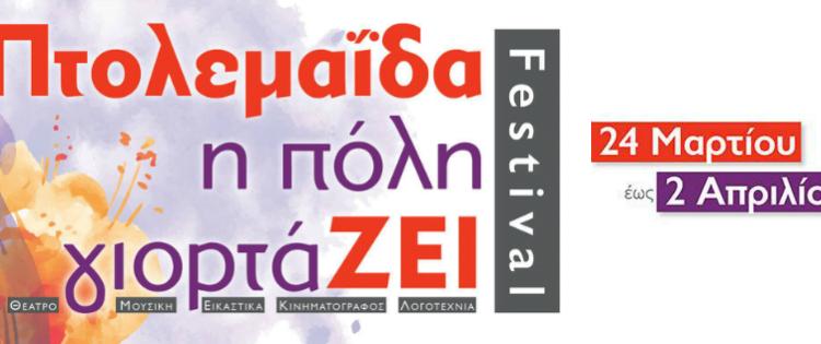 1ο φεστιβάλ Πτολεμαΐδας «Η πόλη γιορτάΖΕΙ» πρεμιέρα 24 Μαρτίου με αφιέρωμα στο Ν. Γκάτσο