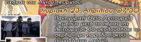 ΕΚΔΗΛΩΣΕΙΣ ΕΟΡΤΑΣΜΟΥ ΑΓΙΟΥ ΓΕΩΡΓΙΟΥ ΚΛΕΙΤΟΥ