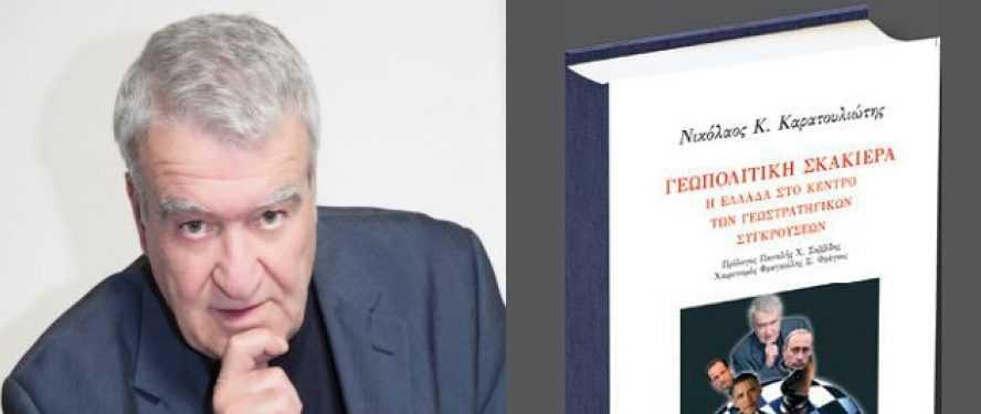 Παρουσίαση βιβλίου  του Υποστράτηγου ε.α. Νικολάου Καρατουλιώτη  «ΓΕΩΠΟΛΙΤΙΚΗ ΣΚΑΚΙΕΡΑ: Η Ελλάδα στο  κέντρο των γεωστρατηγικών συγκρούσεων» στο Χολαργό