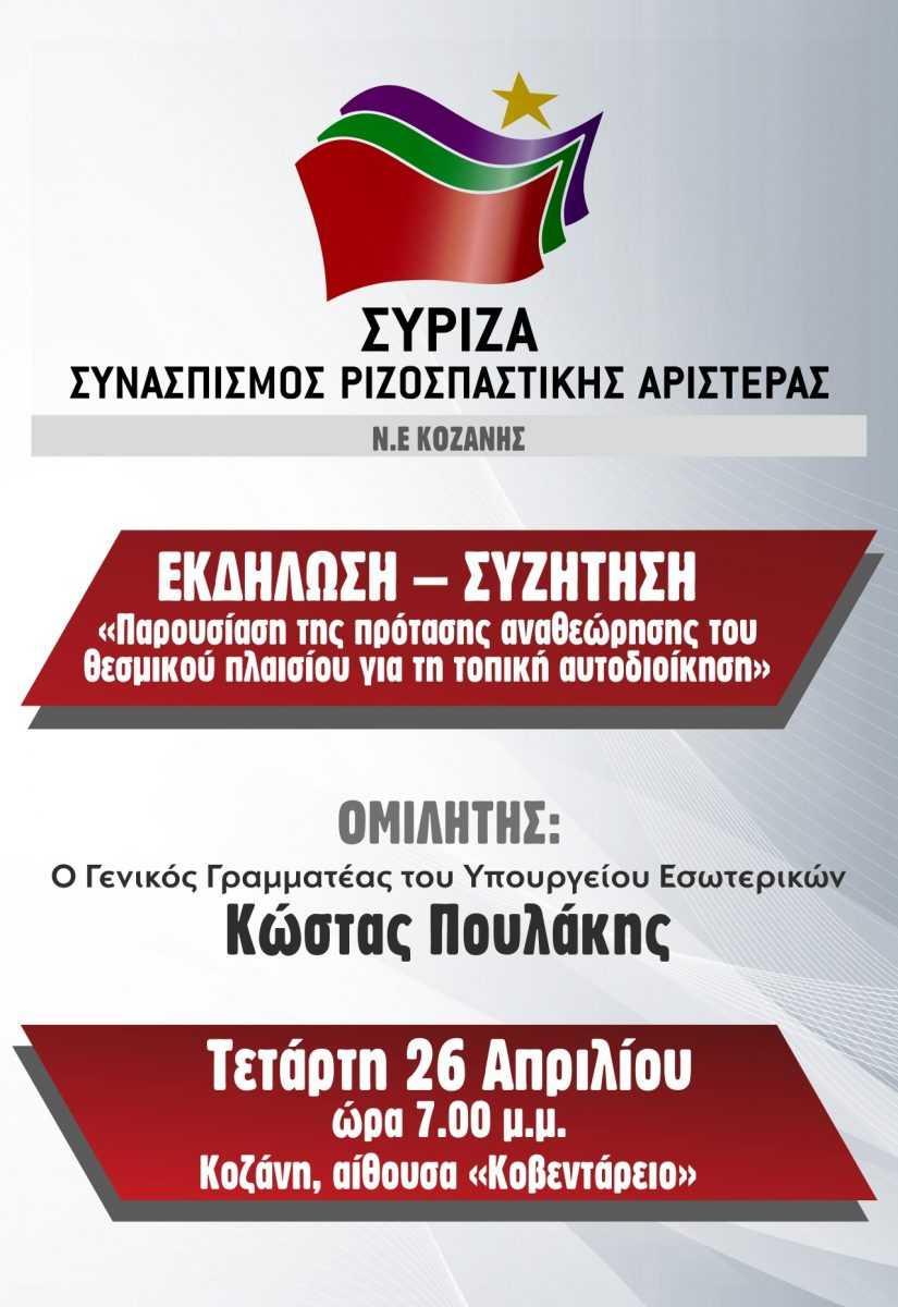 Εκδήλωση με θέμα «Παρουσίαση της πρότασης αναθεώρησης του θεσμικού πλαισίου για τη τοπική αυτοδιοίκηση» οργανώνει στη Κοζάνη, η ΝΕ ΣΥΡΙΖΑ Κοζάνης