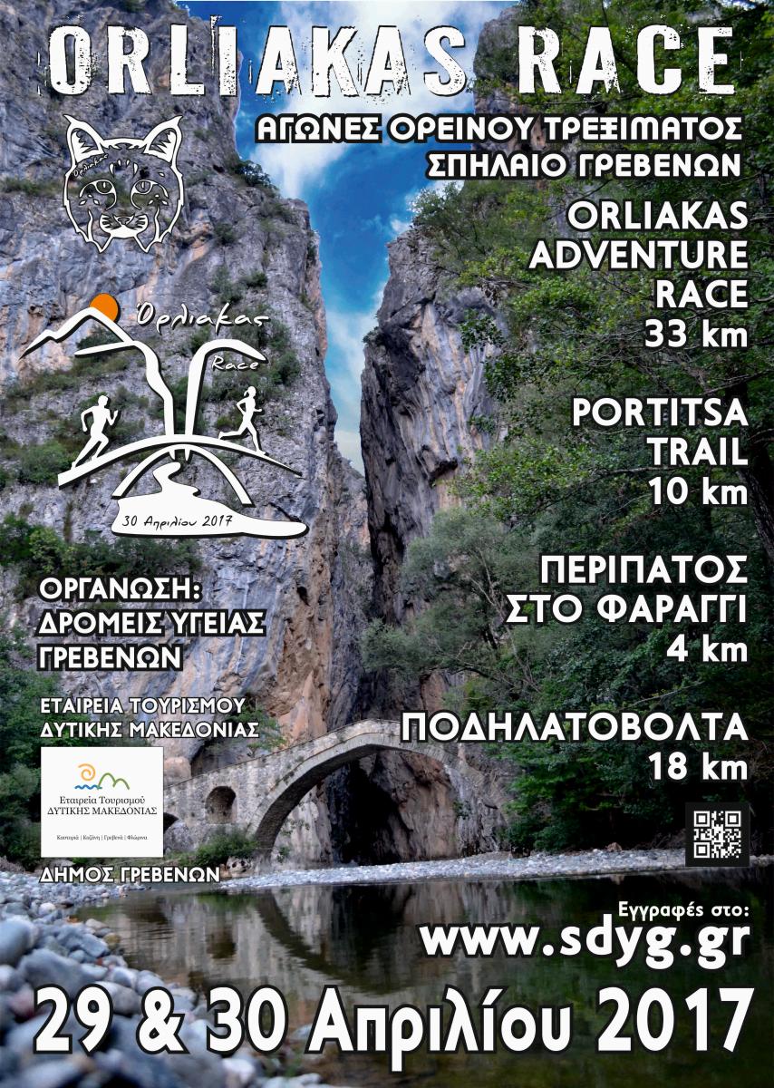 Οι Δρομείς Υγείας Γρεβενών για τρίτη συνεχόμενη χρονιά διοργανώνουν, το Σάββατο 29 και την Κυριακή 30 Απριλίου τους αγώνες ορεινού τρεξίματος «ORLIAKAS RACE».