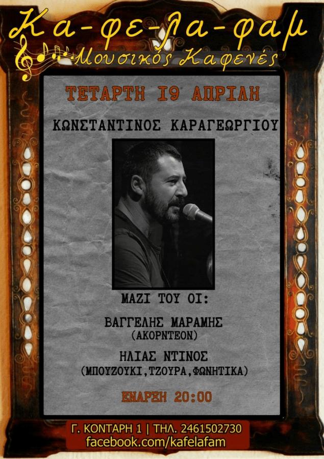 Ο Κωνσταντίνος Καραγεωργίου στην Κοζάνη στο Καφε Λα Φαμ την Τετάρτη 19 Απριλίου