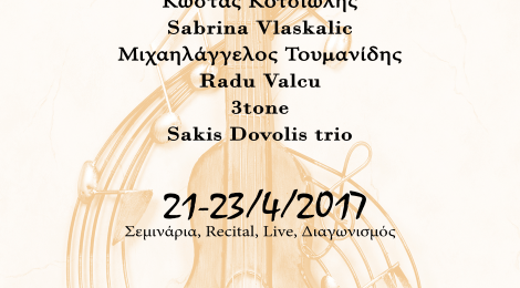 """Arpege Guitar Festival"" από το Δημοτικό Ωδείο Κοζάνης και το Ωδείο Δημήτρη Δημόπουλου"