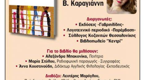 Το βιβλίο «Κλεισμένα σε θυρίδες, 25 υστερόγραφα εποχής» της Δήμητρας Β. Καραγιάννη θα παρουσιαστεί στην Θεσσαλονίκη την Τετάρτη 19 Απριλίου