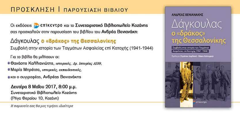 Παρουσίαση  βιβλίου του Ανδρέα Βενιανάκη:  Δάγκουλας, ο «δράκος» της Θεσσαλονίκης: Συμβολή στην ιστορία των Ταγμάτων Ασφαλείας επί Κατοχής (1941-1944).