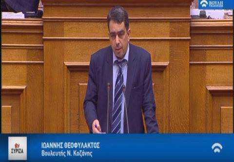 Τοποθέτησή του βουλευτή Ν. Κοζάνης (ΣΥΡΙΖΑ), Γιάννη Θεοφύλακτου  στην Εξεταστική Επιτροπή για σκάνδαλα στον χώρο της Υγείας