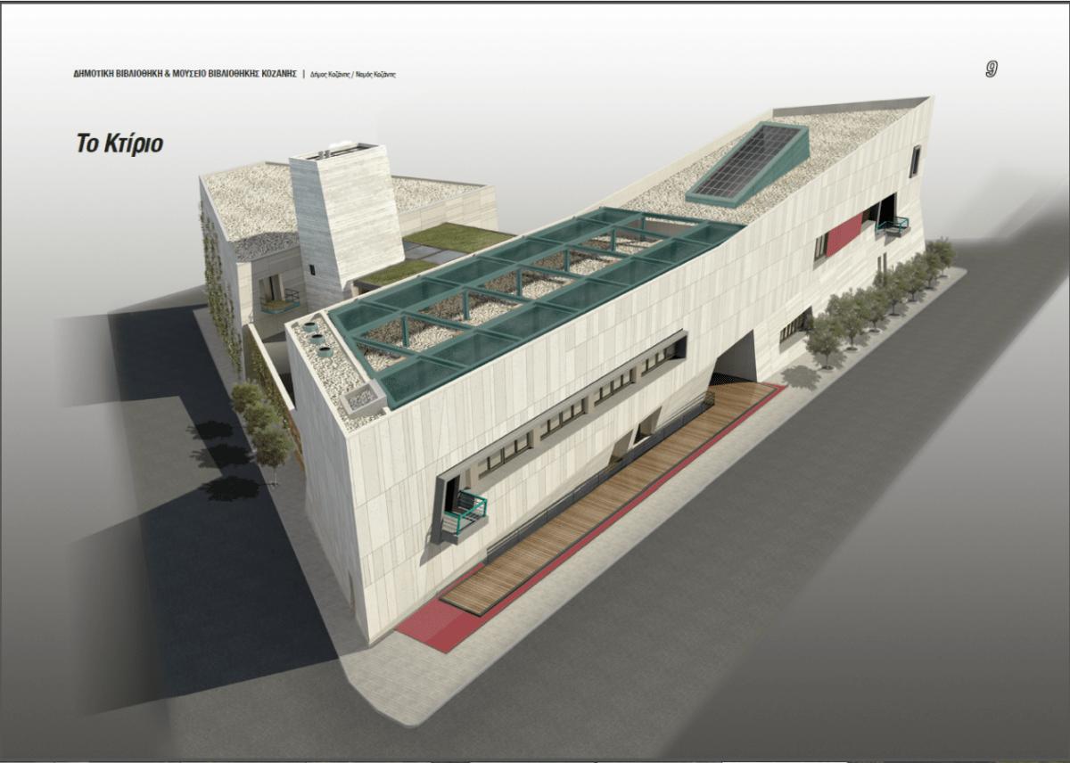 Μετεγκατάσταση Κοβενταρείου Δημοτικής Βιβλιοθήκης Κοζάνης – Ιστορικό ( Ελένης Μαργαρίτη)