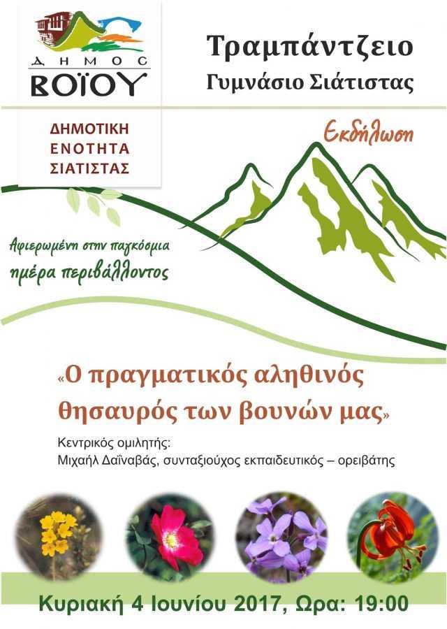 Εκδήλωση στη Σιάτιστα  «Ο πραγματικός αληθινός θησαυρός των βουνών μας» την Κυριακή 4/6