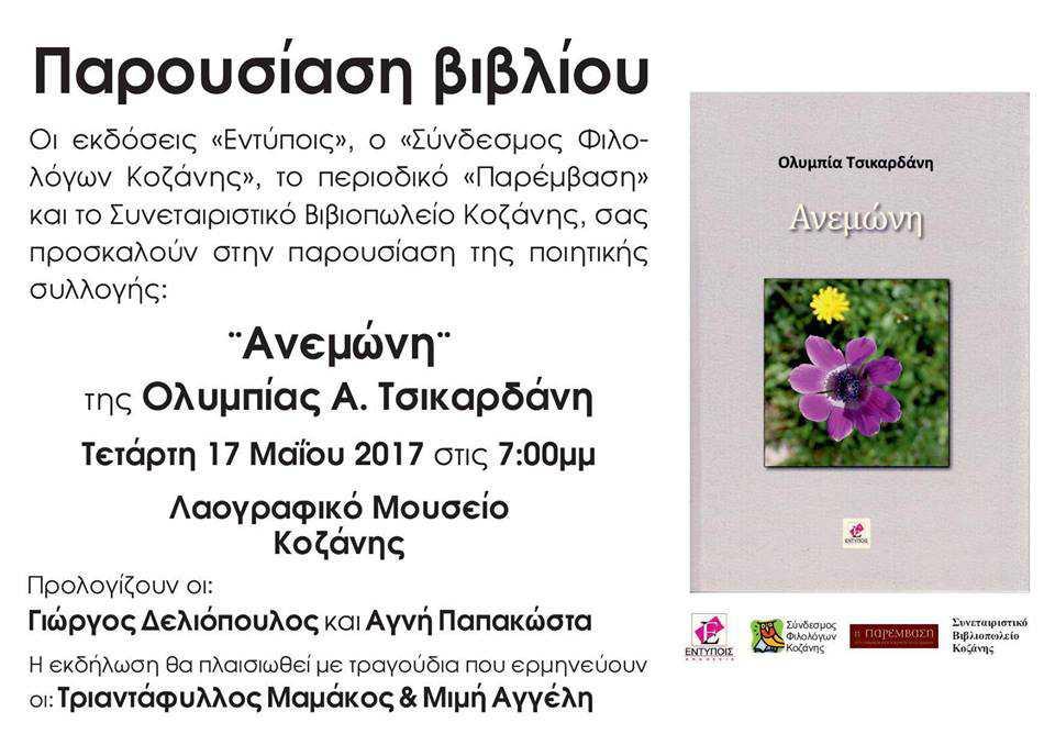Δήμος Σερβίων – Βελβεντού: Πως οι δικαιούχοι του ΚΕΑ (Κοινωνικό Εισόδημα Αλληλεγγύης)εντάσσονται στα επισιτιστικά προγράμματα (ΤΕΒΑ)