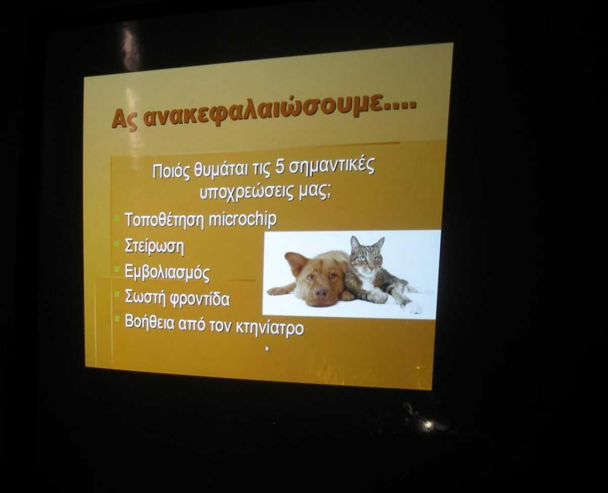 ΓΕΩΤ.Ε.Ε./Π.Δ.Μ.: Ενημερωτικές εισηγήσεις σε μαθητές σχολείων της Πρωτοβάθμιας Εκπαίδευσης της Δυτικής Μακεδονίας για τα ζώα συντροφιάς