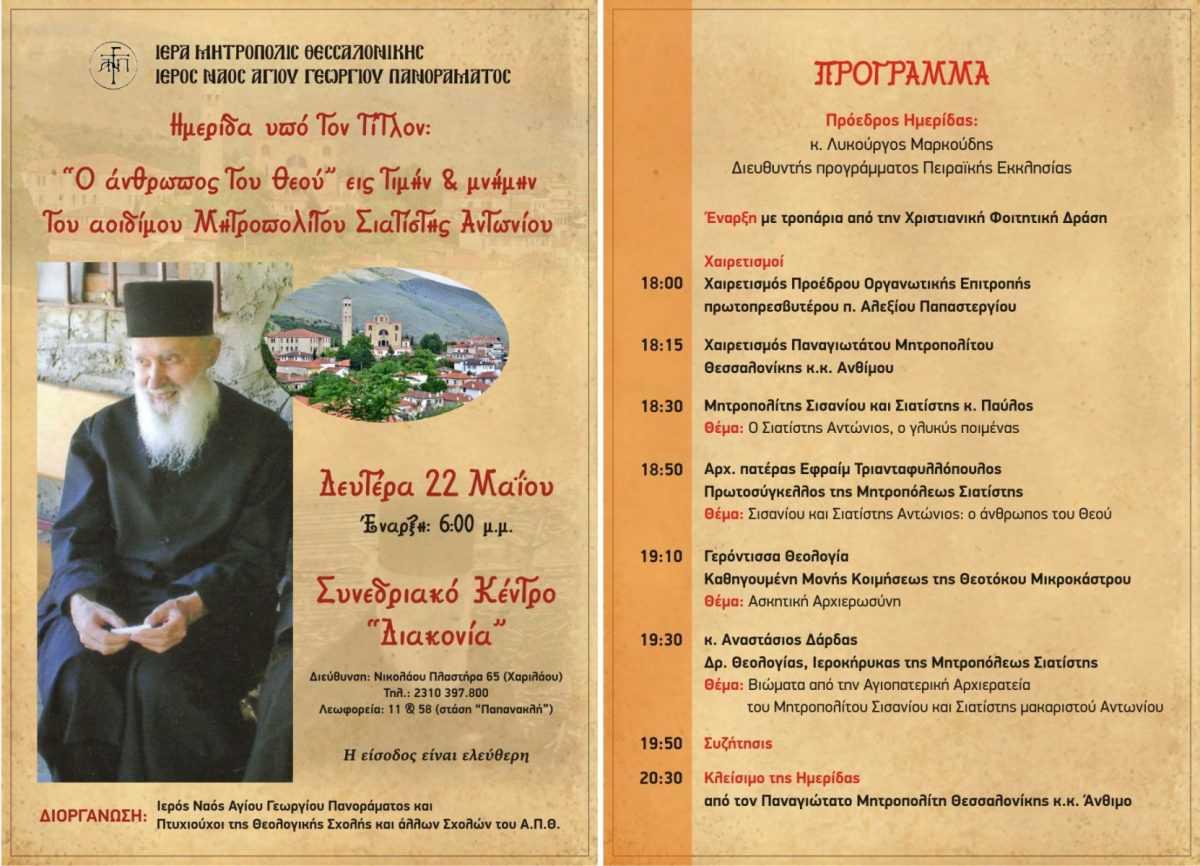 """Το Επιμελητήριο Κοζάνης θα συμμετέχει στο οικονομικό πολυσυνέδριο """"Money Show"""" στη Θεσσαλονίκη (19,20,21 Μαΐου)"""