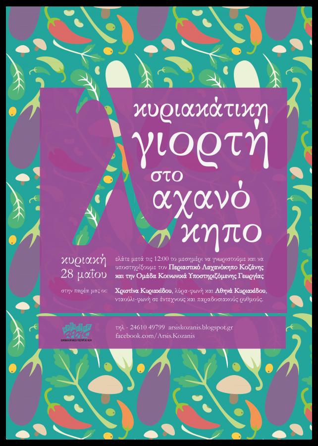 Γιορτή γνωριμίας με τους χώρους και τα μέλη του Λαχανόκηπου και της 1ης Ομάδας Κοινωνικά Υποστηριζόμενης Γεωργίας Κοζάνης, με τις αδελφές Κυριακίδου