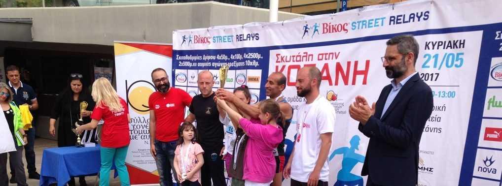 Βίκος Street Relays Κοζάνη 2017.  Ηχηρό μήνυμα από μικρούς και μεγάλους στην Κοζάνη