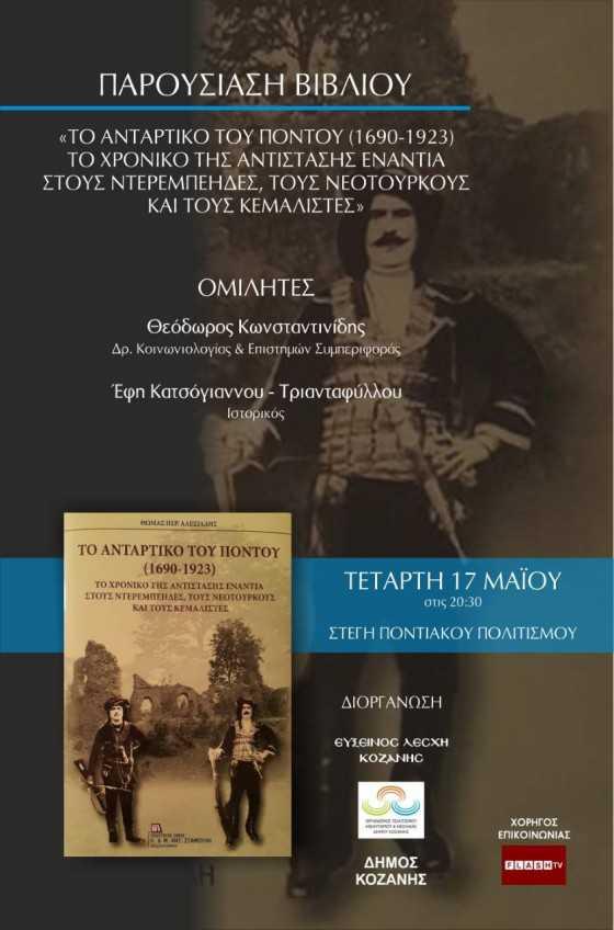 Παρουσιαση του βιβλίου του Θωμά Αλεξιάδη
