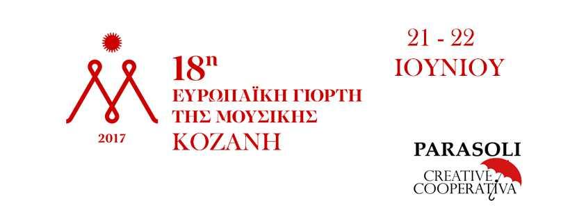 Κάλεσμα για την Ευρωπαϊκή Γιορτή της Μουσικής στην Κοζάνη 2017