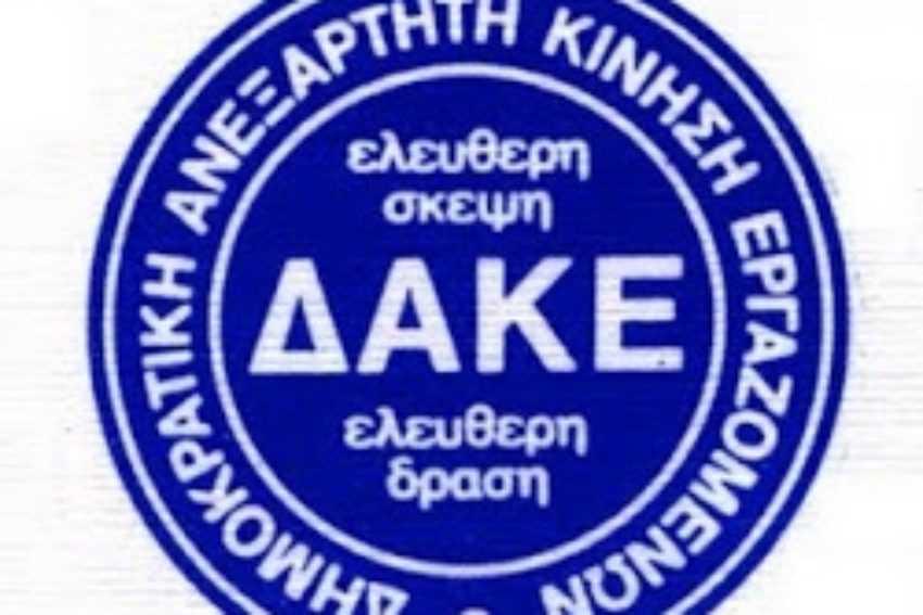 ΔΑΚΕ Εργατικού Κέντρου Κοζάνης: