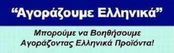Αγοράζουμε Ελληνικά; Υπάρχει ακόμα ελπίδα! (Γράφει ο Λεωνίδας Κουμάκης )