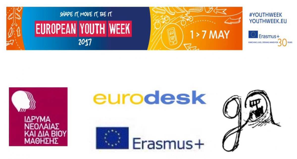 «Ευρωπαϊκή Εβδομάδα Νέων 2017 στην Κοζάνη:  Από την αρχαία Πολιτεία του Πλάτωνα στην σύγχρονη Ευρωπαϊκή Ένωση»