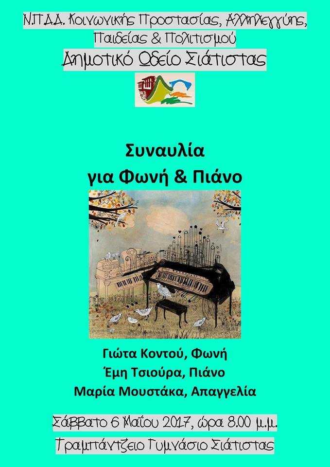 Συναυλία από το Ν.Π.Δ.Δ. Δήμου Βοΐου και το Δημοτικό Ωδείο Σιάτιστας