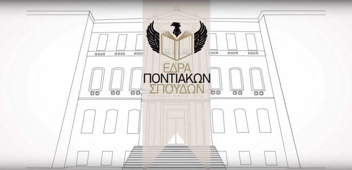 Το Αριστοτέλειο Πανεπιστήμιο Θεσσαλονίκης μιλά... Ποντιακά (του Αλέξανδρου Φωτιάδη)