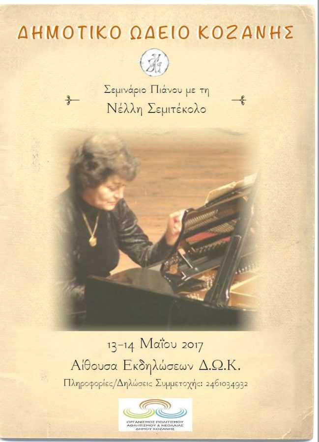 Το Δ.Ω.Κ. θα φιλοξενήσει την εκλεκτή πιανίστα Νέλλη Σεμιτέκολο για σεμινάρια πιάνου το διήμερο 13-14 Μαΐου.