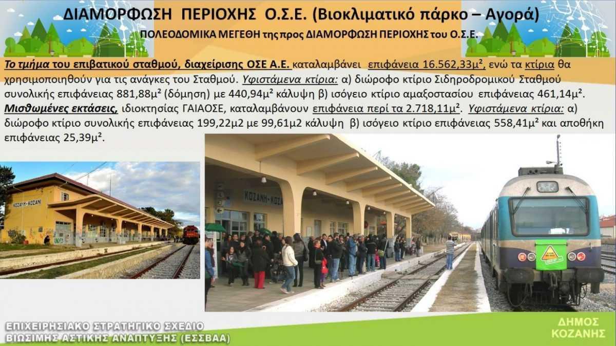 Στο Δήμο Κοζάνης η έκταση του  Σιδηροδρομικού  Σταθμού  για 99 χρόνια